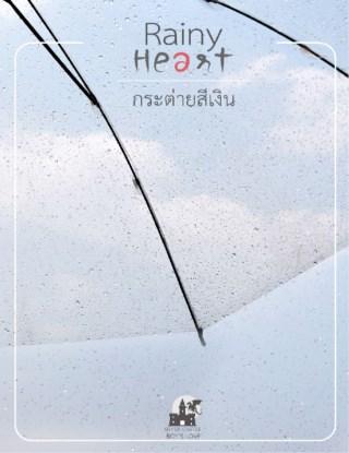 หน้าปก-rainy-heart-ookbee