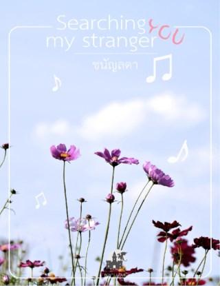 หน้าปก-searching-you-my-stranger-ookbee