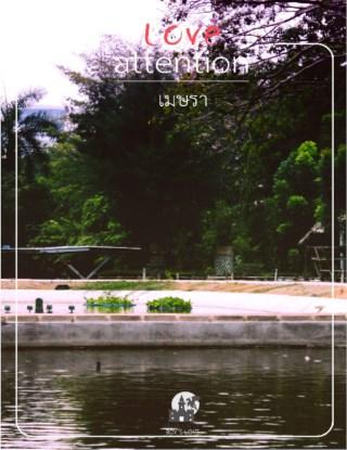 หน้าปก-love-attention-ookbee