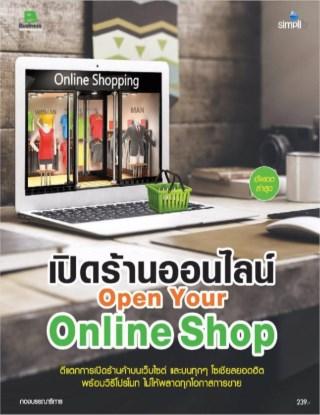 หน้าปก-เปิดร้านออนไลน์-open-your-online-shop-ookbee