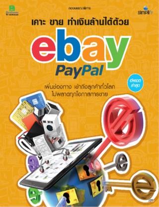 หน้าปก-เคาะ-ขาย-ทำเงินล้านได้ด้วย-ebay-paypal-ookbee