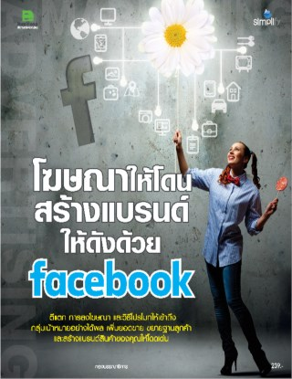 หน้าปก-โฆษณาให้โดน-สร้างแบรนด์ให้ดังด้วย-facebook-ookbee