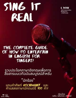 หน้าปก-the-complete-guide-of-how-to-entertain-in-english-for-singers-ookbee