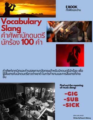 หน้าปก-100-vocabulary-and-slang-for-musicians-ookbee