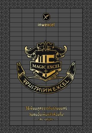 หน้าปก-จอมเวท-เทพ-excel-magic-excel-ookbee