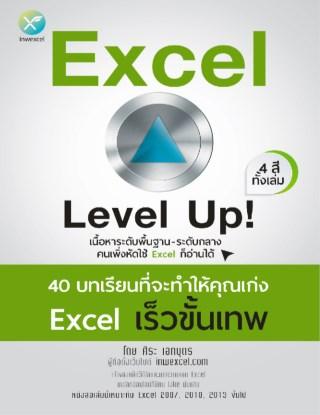 หน้าปก-excel-level-up-ookbee