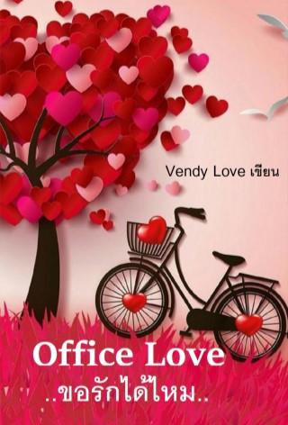 office-loveขอรักได้ไหม-หน้าปก-ookbee