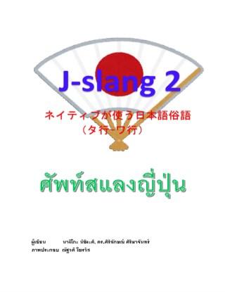 หน้าปก-j-slang-2-ศัพท์สแลงญี่ปุ่น-ookbee