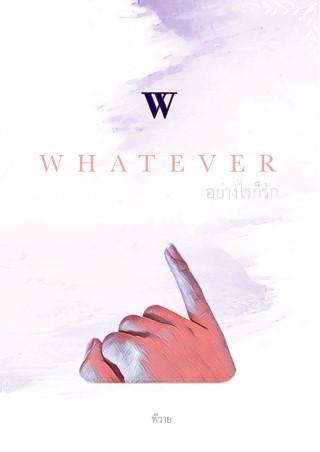 หน้าปก-whatever-อย่างไรก็รัก-girl-love-ookbee