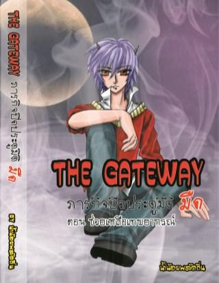 หน้าปก-the-gateway-ภารกิจปิดประตูมิติมืด-ตอน-ช่วยเหลือเทพยากรณ์-ookbee