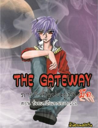 หน้าปก-ตัวอย่าง-the-gateway-ภารกิจปิดประตูมิติมืด-ตอน-ช่วยเหลือเทพยากรณ์-ookbee