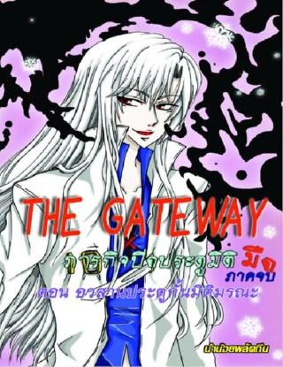 the-gatway-ภารกิจปิดประตูมิติมืด-2-ตอน-อวสานประตูกั้นมิติมรณะ-หน้าปก-ookbee