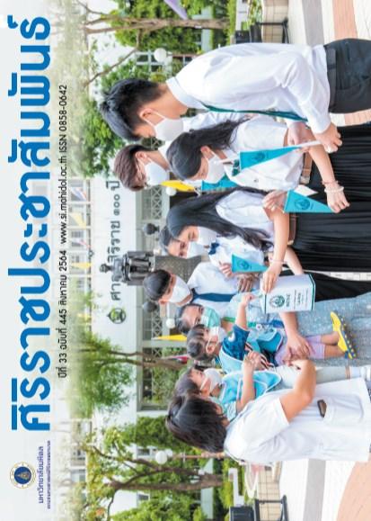 หน้าปก-ศิริราชประชาสัมพันธ์-สิงหาคม-2564-ookbee
