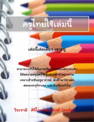 หน้าปก-ครูไทยใช้เล่มนี้-ookbee