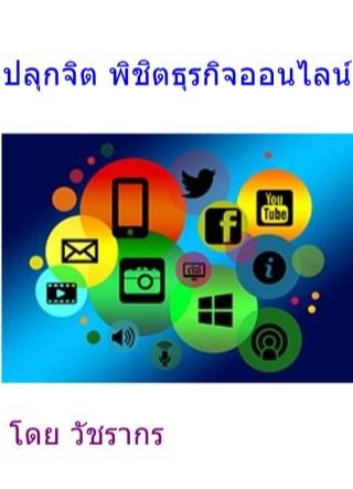 หน้าปก-ปลุกจิตพิชิตธุรกิจออนไลน์-ookbee