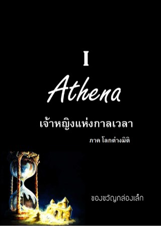 หน้าปก-athena-เจ้าหญิงแห่งกาลเวลา-i-ภาคโลกต่างมิติ-ookbee