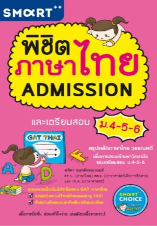 พิชิตภาษาไทย Admission และเตรียมสอบ ม. 4-5-6