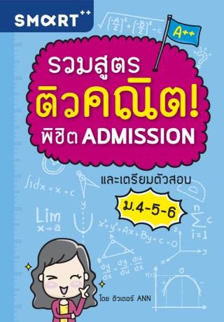 รวมสูตรติวคณิต พิชิต ADMISSION และเตรียมตัวสอบ ม.4-5-6
