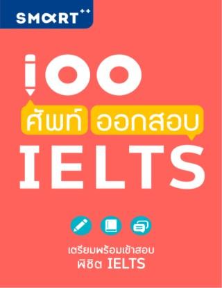 หน้าปก-100-ศัพท์-ออกสอบ-ielts-ookbee