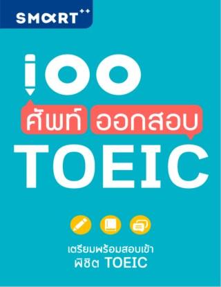 100 ศัพท์ ออกสอบ TOEIC