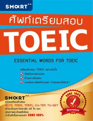 หน้าปก-ศัพท์เตรียมสอบ-toeic-ookbee