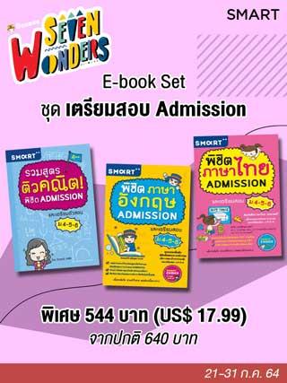 หน้าปก-e-book-set-ชุดเตรียมสอบ-admission-ookbee