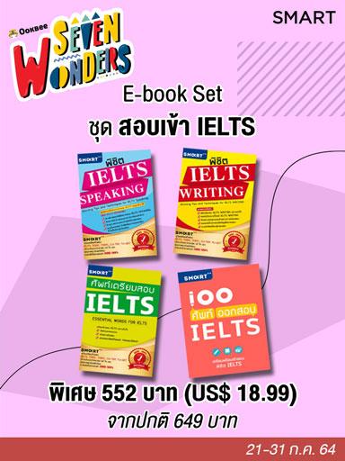 หน้าปก-e-book-set-ชุดสอบเข้า-ielts-ookbee