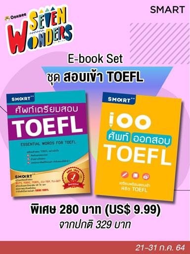 หน้าปก-e-book-set-ชุดสอบเข้า-toefl-ookbee