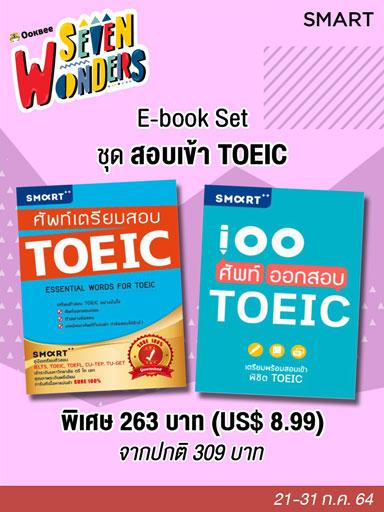 หน้าปก-e-book-set-ชุดสอบเข้า-toeic-ookbee