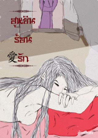 หน้าปก-ฮูหยินร้อนรัก-ookbee