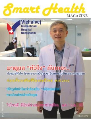 หน้าปก-smart-health-มค-กพ62-ookbee