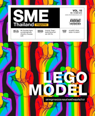sme-thailand-may-2019-หน้าปก-ookbee