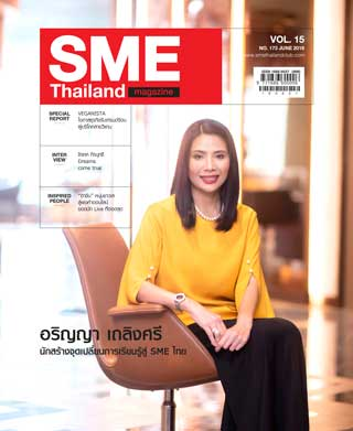 หน้าปก-sme-thailand-june-2019-ookbee