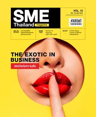 หน้าปก-sme-thailand-july-2019-ookbee