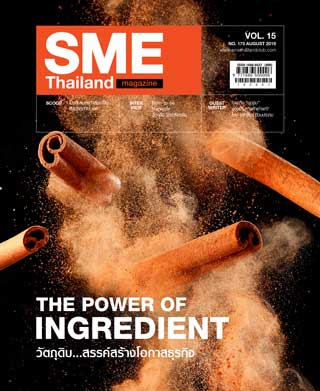 sme-thailand-august-2019-หน้าปก-ookbee