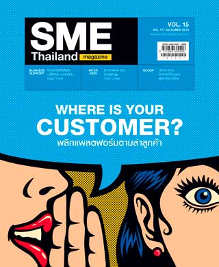 sme-thailand-october-2019-หน้าปก-ookbee