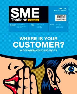 หน้าปก-sme-thailand-october-2019-ookbee