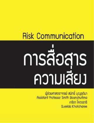 หน้าปก-การสื่อสารความเสี่ยง-risk-communication-ookbee