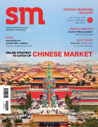 sm-magazine-sm-magazine-januaryfebruary-2018-หน้าปก-ookbee
