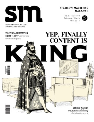 sm-magazine-sm-magazine-februarymarch-2018-หน้าปก-ookbee