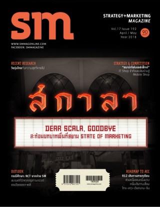 sm-magazine-sm-magazine-aprilmay-2018-หน้าปก-ookbee
