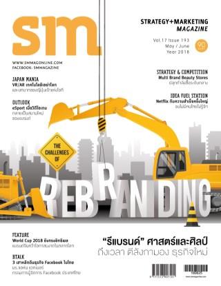 หน้าปก-sm-magazine-mayjune-2018-ookbee