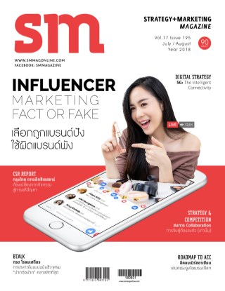 sm-magazine-sm-magazine-julyaugust-2018-หน้าปก-ookbee