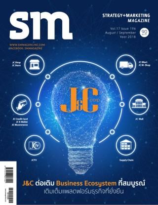 sm-magazine-sm-magazine-augustseptember-2018-หน้าปก-ookbee