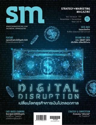 sm-magazine-sm-magazine-novemberdecember-2018-หน้าปก-ookbee