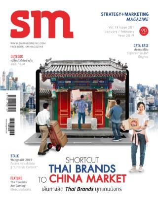 sm-magazine-sm-magazine-januaryfebruary-2019-หน้าปก-ookbee