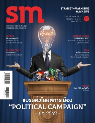 หน้าปก-sm-magazine-sm-magazine-februarymarch-2019-ookbee