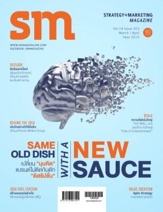 หน้าปก-sm-magazine-sm-magazine-marchapril-2019-ookbee