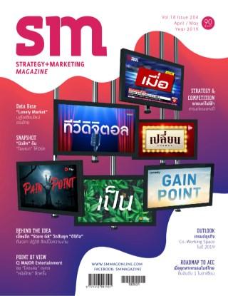 sm-magazine-sm-magazine-aprilmay-2019-หน้าปก-ookbee