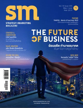 หน้าปก-sm-magazine-mayjune-2019-ookbee